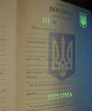 Диплом - специальные знаки в УФ (Феодосия)